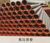 处所泵高压泵管
